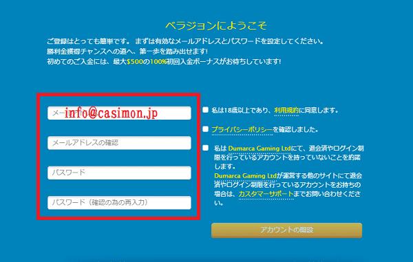 ベラジョンメールアドレス登録