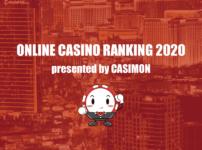 オンラインカジノランキング2020