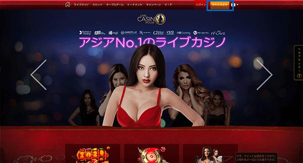Live Casino House Step 01