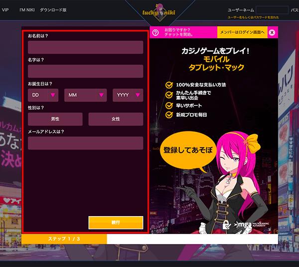 Luckyniki Step 02