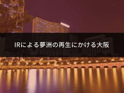 Ir Osaka