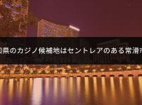 Aichi Tokoname City