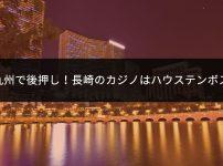 All Kyushu