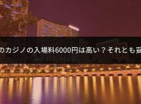Entrance Fee 6000 Yen