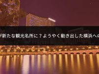 Ir Attraction To Yokohama