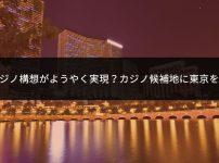 Odaiba Casino Concept