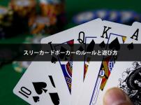 スリーカードポーカー