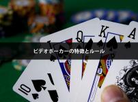 ビデオポーカーの特徴とルール