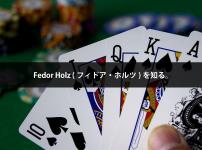 フィドア・ホルツ